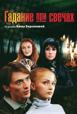 Постер фильма Гадание при свечах (2010)