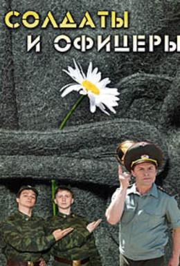 Постер фильма Солдаты. И офицеры (2010)