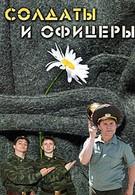Солдаты. И офицеры (2010)