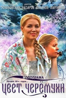 Постер фильма Цвет черемухи (2012)