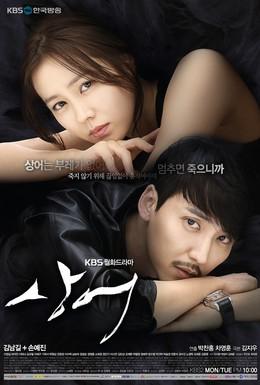 Постер фильма Акула (2013)