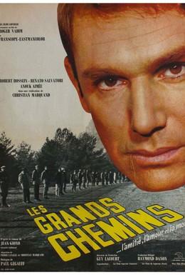 Постер фильма Основные дороги (1963)