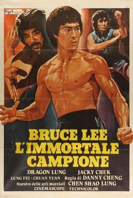 Постер фильма Динамитная тройка (1981)