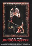Похороненный заживо (1990)
