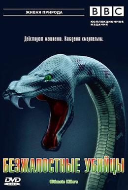 Постер фильма BBC: Безжалостные убийцы (2001)