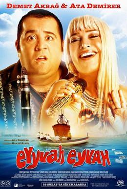 Постер фильма Увы и ах (2010)