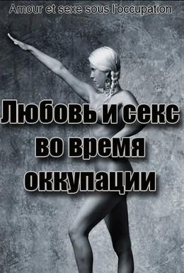 Постер фильма Любовь во время оккупации (2011)