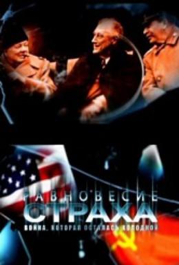 Постер фильма Равновесие страха. Война, которая осталась холодной (2013)