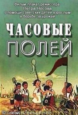 Постер фильма Часовые полей (1949)