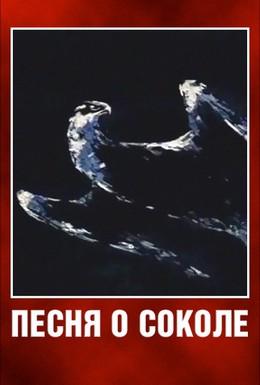 Постер фильма Песня о соколе (1967)