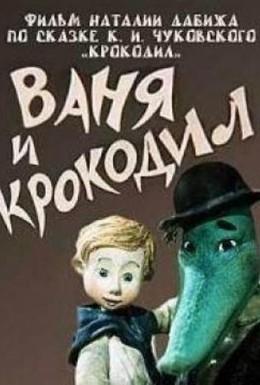 Постер фильма Ваня и крокодил (1984)