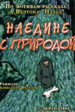 Постер фильма Наедине с природой (1988)