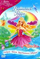 Barbie: Сказочная страна. Волшебная радуга (2007)