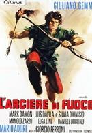 Лук Робина Гуда (1971)
