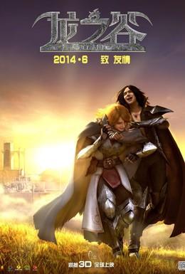 Постер фильма Гнездо дракона (2014)