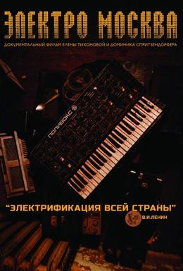 Постер фильма Электро Москва (2013)