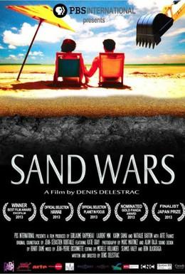 Постер фильма Песочные войны (2013)