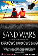 Песочные войны (2013)