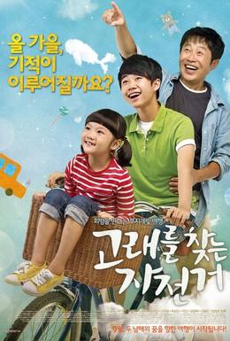 Постер фильма Чудеса (2010)