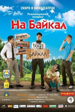 Постер фильма На Байкал. Поехали (2012)