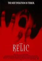 Реликт (1997)