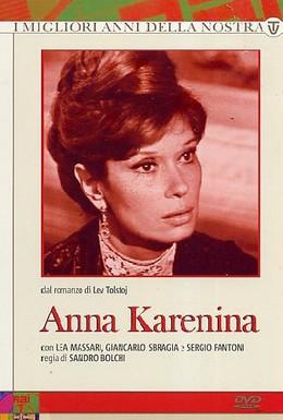 Постер фильма Анна Каренина (1974)