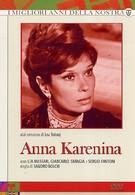 Анна Каренина (1974)