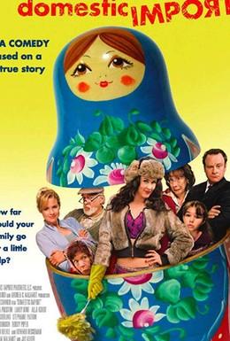 Постер фильма Безумная няня (2006)