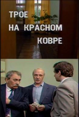 Постер фильма Трое на красном ковре (1988)
