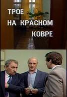 Трое на красном ковре (1988)