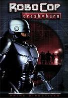 Робокоп. Крушение и ожог (1999)