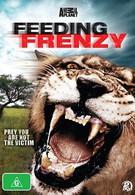 Как прокормить льва  (2007)