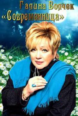 Постер фильма Современница (2008)