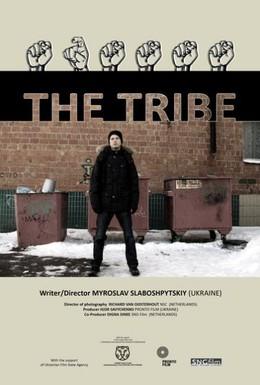 Постер фильма Племя (2014)