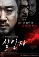 Убийца (2012)