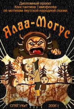 Постер фильма Алаа-Могус (2006)