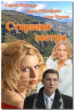Постер фильма Старшая сестра (2013)