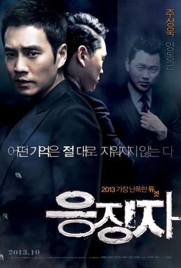 Постер фильма Каратель (2013)