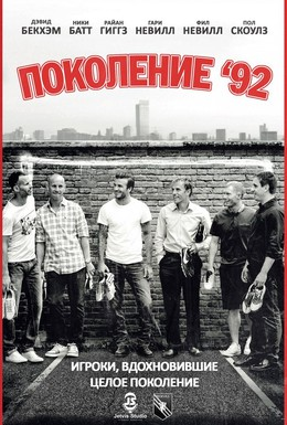 Постер фильма Класс 92 (2013)