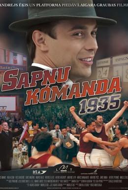 Постер фильма Команда мечты 1935 (2012)