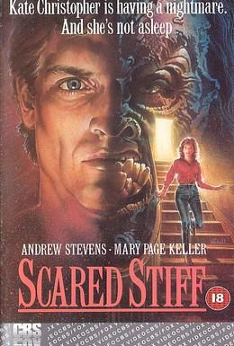 Постер фильма Страшный покойник (1987)