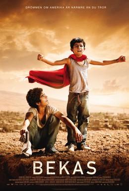 Постер фильма Сироты (2012)
