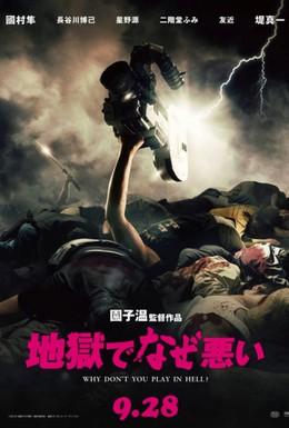 Постер фильма Почему ты не играешь в аду? (2013)
