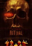 Ритуал (2013)