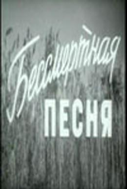 Постер фильма Бессмертная песня (1957)
