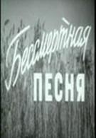Бессмертная песня (1957)