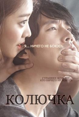 Постер фильма Колючка (2014)
