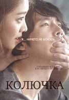 Колючка (2014)