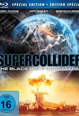 Постер фильма Суперколлайдер (2013)