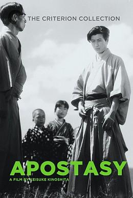 Постер фильма Нарушенный завет (1948)